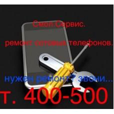 ремонт сотовых 89043603700 Смоленск