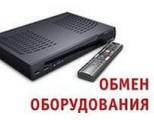 Обмен ресиверов-оборудования Триколор ТВ