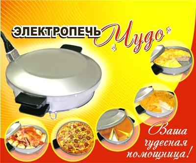 Рецепт для электрической сковороды